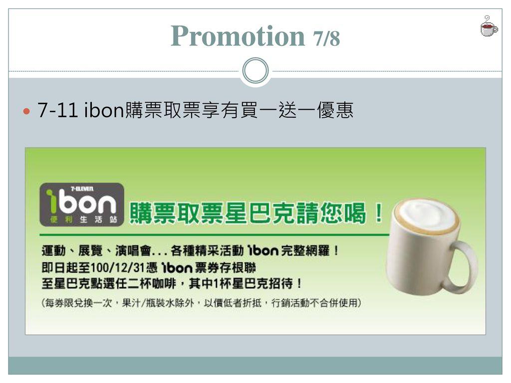 Promotion 7/8 7-11 ibon購票取票享有買一送一優惠