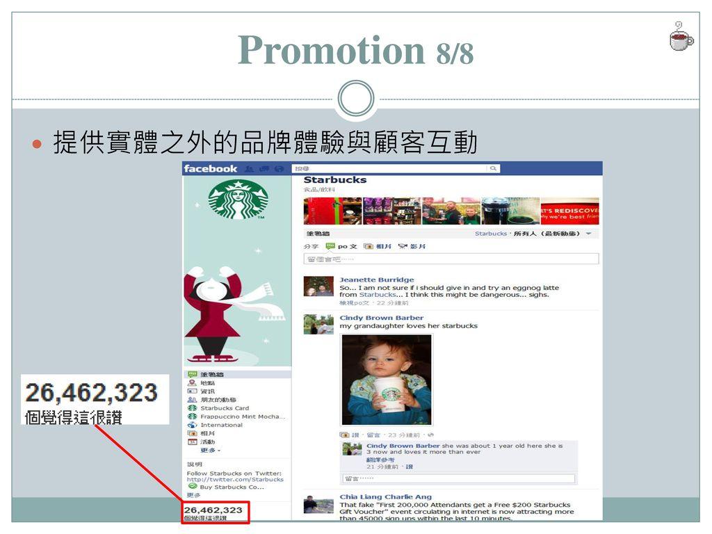 Promotion 8/8 提供實體之外的品牌體驗與顧客互動