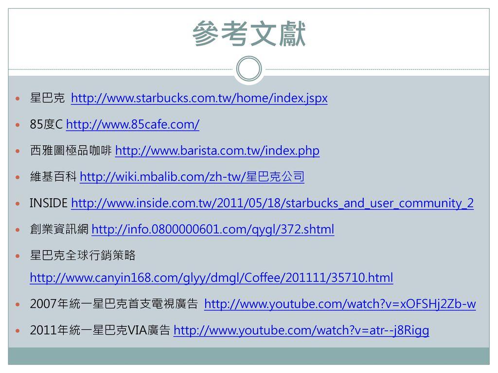 參考文獻 星巴克 http://www.starbucks.com.tw/home/index.jspx