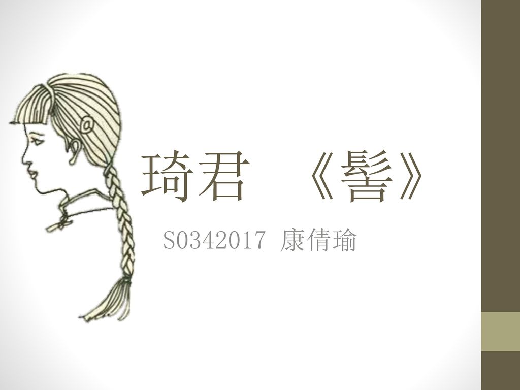 琦君 《髻》 S0342017 康倩瑜