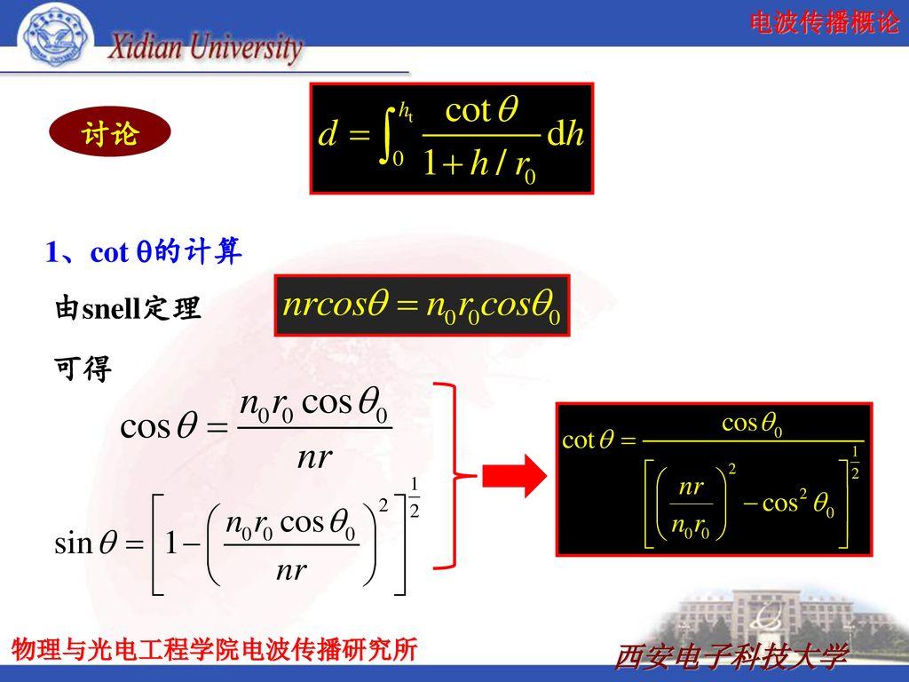 讨论 1、cot q的计算 由snell定理 可得