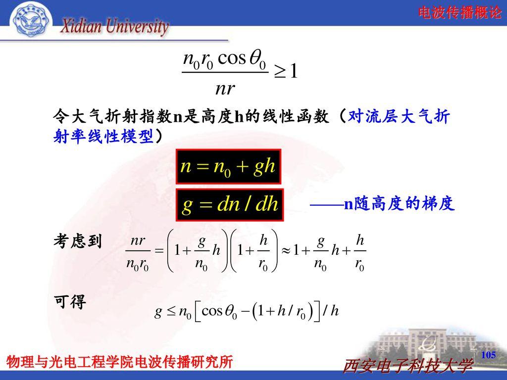 令大气折射指数n是高度h的线性函数(对流层大气折射率线性模型)