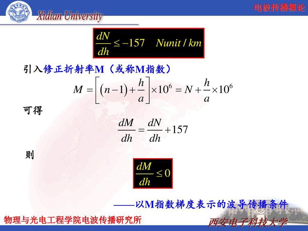 引入修正折射率M(或称M指数) 可得 则 ——以M指数梯度表示的波导传播条件