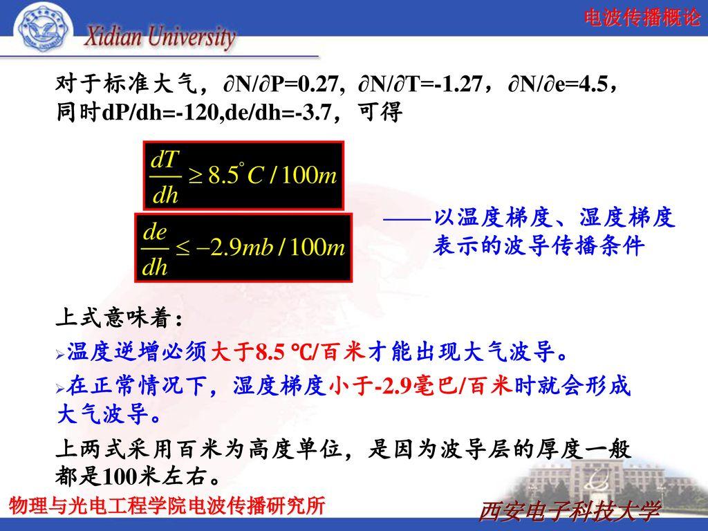 对于标准大气,∂N/∂P=0.27, ∂N/∂T=-1.27,∂N/∂e=4.5,同时dP/dh=-120,de/dh=-3.7,可得