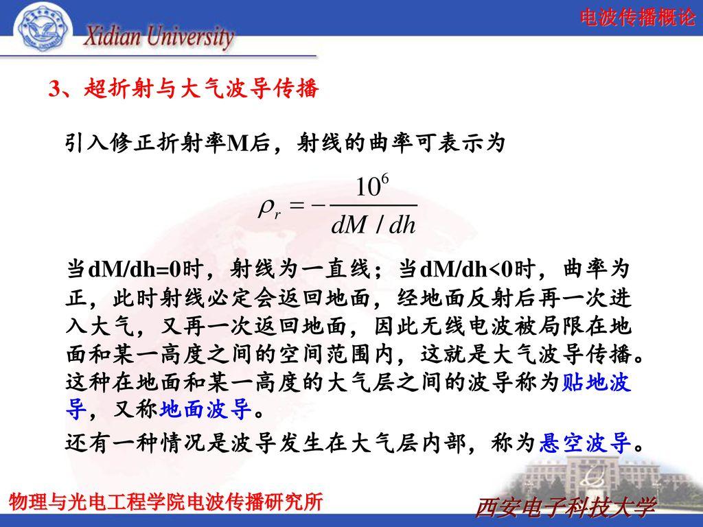 3、超折射与大气波导传播 引入修正折射率M后,射线的曲率可表示为.