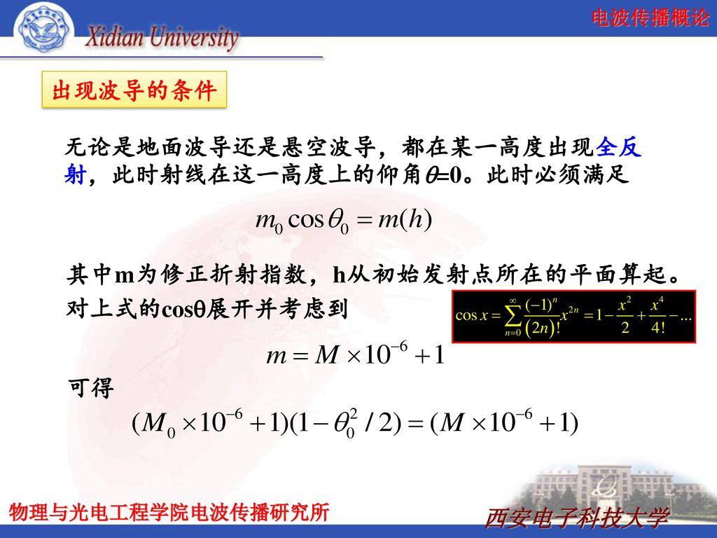 出现波导的条件 无论是地面波导还是悬空波导,都在某一高度出现全反射,此时射线在这一高度上的仰角q=0。此时必须满足. 其中m为修正折射指数,h从初始发射点所在的平面算起。 对上式的cosq展开并考虑到.