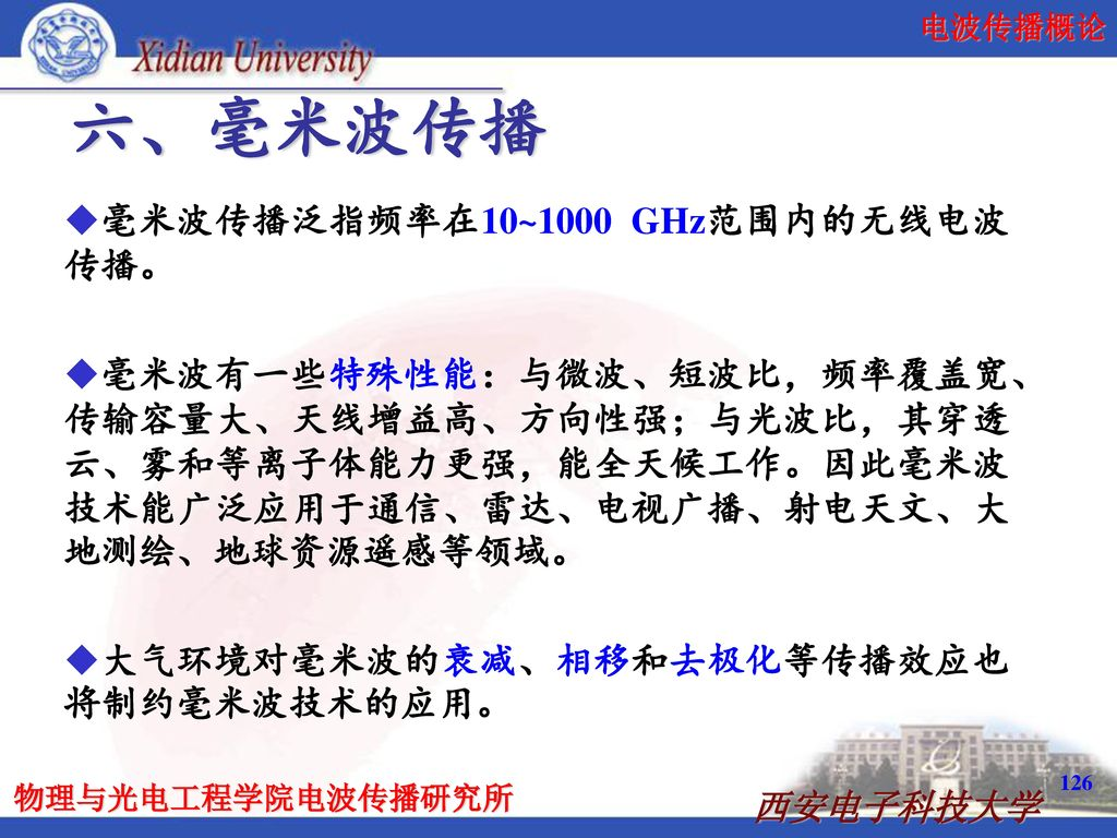六、毫米波传播 毫米波传播泛指频率在10~1000 GHz范围内的无线电波传播。
