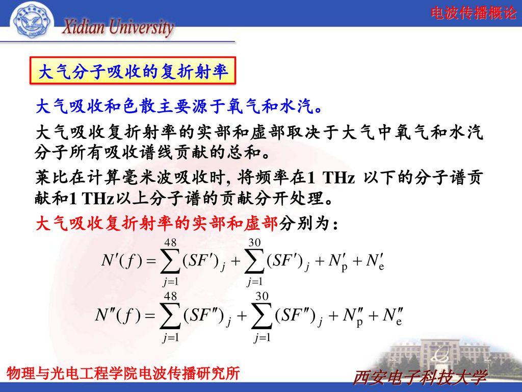 大气分子吸收的复折射率 大气吸收和色散主要源于氧气和水汽。 大气吸收复折射率的实部和虚部取决于大气中氧气和水汽分子所有吸收谱线贡献的总和。 莱比在计算毫米波吸收时, 将频率在1 THz 以下的分子谱贡献和1 THz以上分子谱的贡献分开处理。