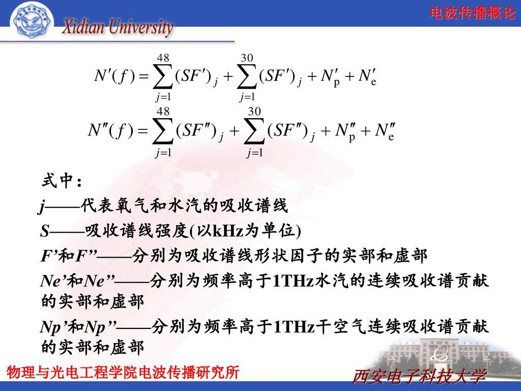式中: j——代表氧气和水汽的吸收谱线. S——吸收谱线强度(以kHz为单位) F'和F''——分别为吸收谱线形状因子的实部和虚部. Ne'和Ne''——分别为频率高于1THz水汽的连续吸收谱贡献的实部和虚部.