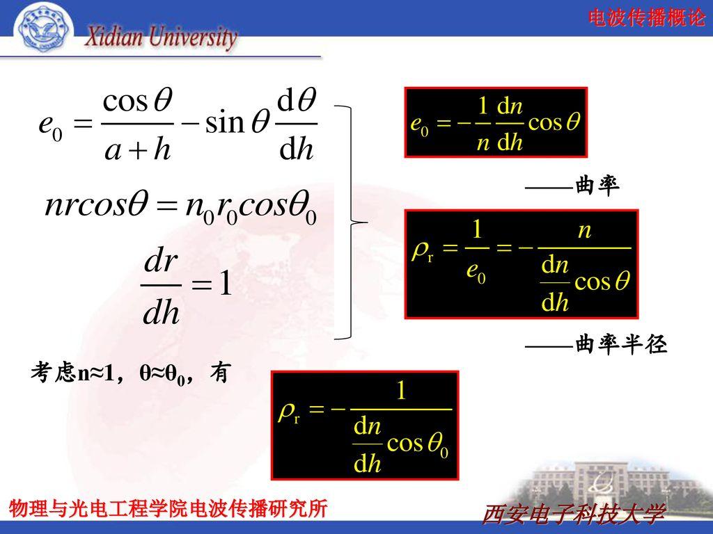 ——曲率 ——曲率半径 考虑n≈1,θ≈θ0,有