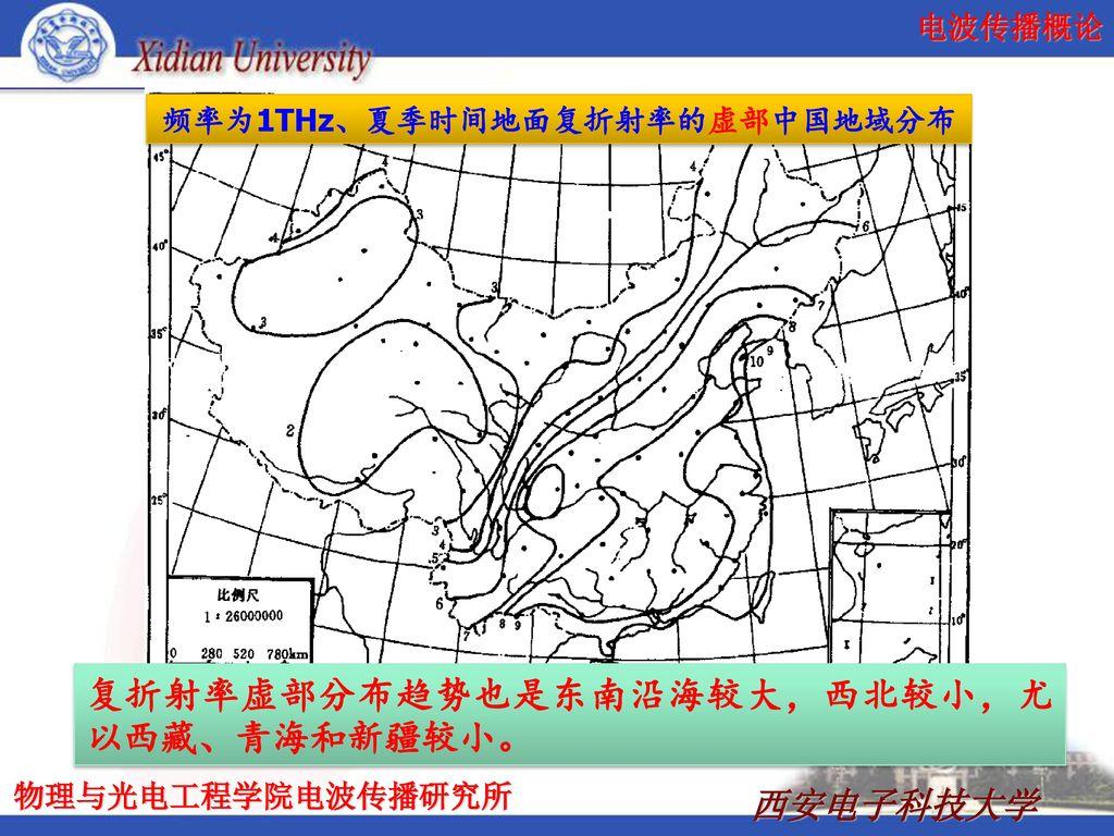 频率为1THz、夏季时间地面复折射率的虚部中国地域分布