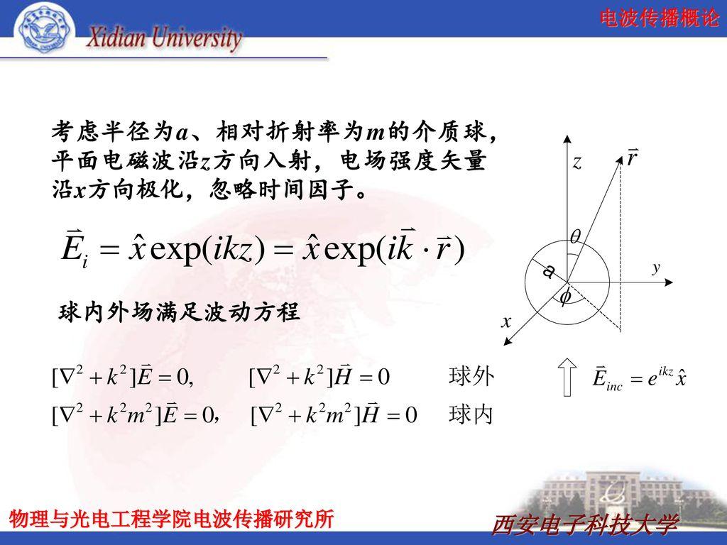 考虑半径为a、相对折射率为m的介质球,平面电磁波沿z方向入射,电场强度矢量沿x方向极化,忽略时间因子。
