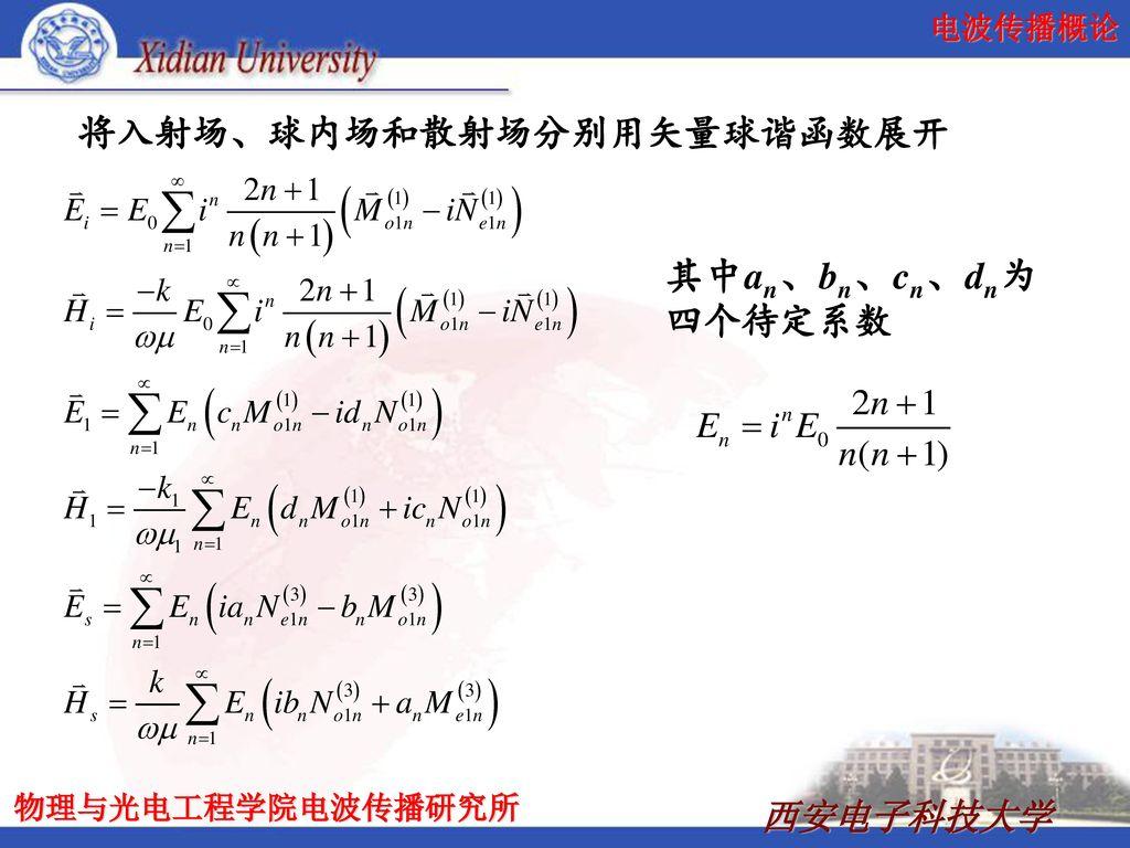 将入射场、球内场和散射场分别用矢量球谐函数展开