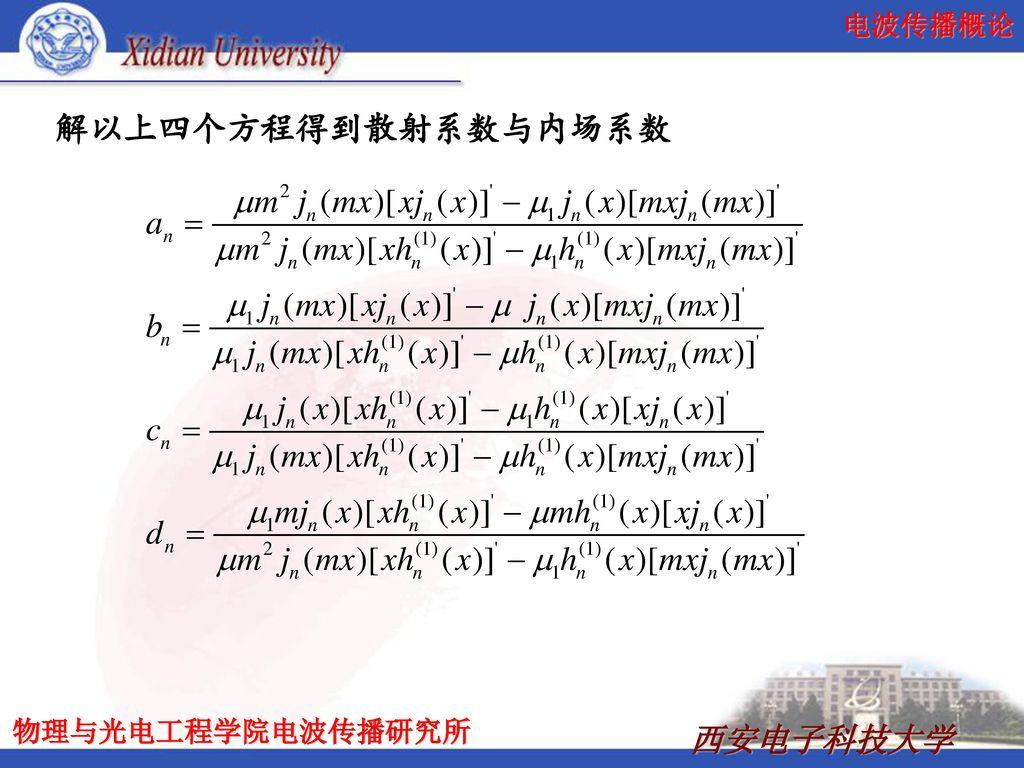 解以上四个方程得到散射系数与内场系数