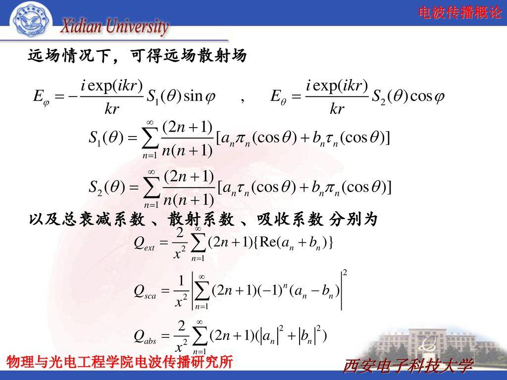 远场情况下,可得远场散射场 以及总衰减系数 、散射系数 、吸收系数 分别为