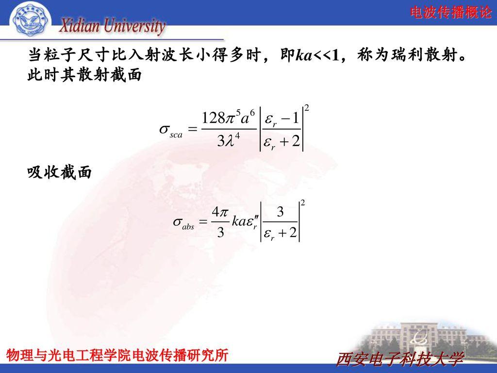 当粒子尺寸比入射波长小得多时,即ka<<1,称为瑞利散射。此时其散射截面