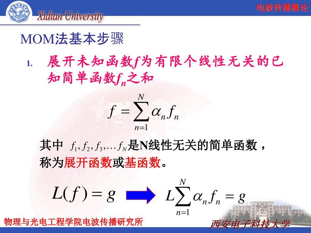 展开未知函数f为有限个线性无关的已知简单函数fn之和