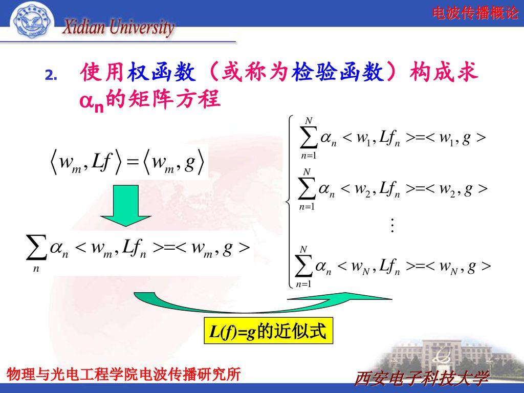 使用权函数(或称为检验函数)构成求an的矩阵方程