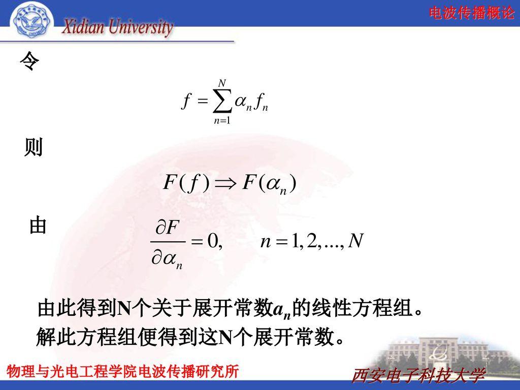 令 则 由 由此得到N个关于展开常数an的线性方程组。 解此方程组便得到这N个展开常数。