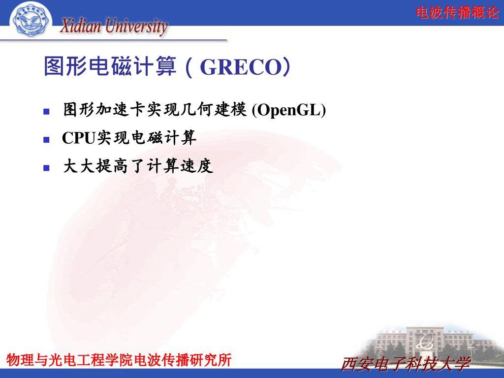 图形电磁计算(GRECO) 图形加速卡实现几何建模 (OpenGL) CPU实现电磁计算 大大提高了计算速度