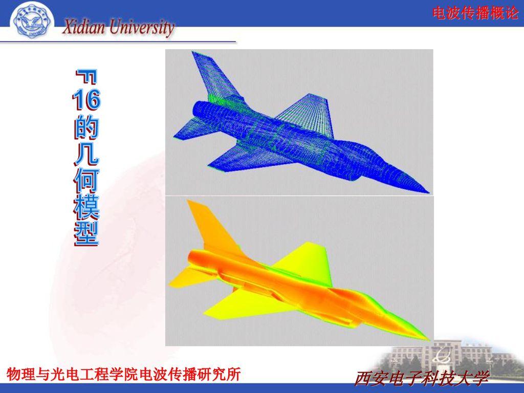 F16的几何模型