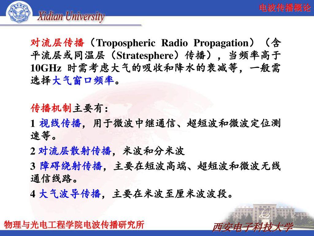 对流层传播(Tropospheric Radio Propagation)(含平流层或同温层(Stratesphere)传播),当频率高于10GHz 时需考虑大气的吸收和降水的衰减等,一般需选择大气窗口频率。