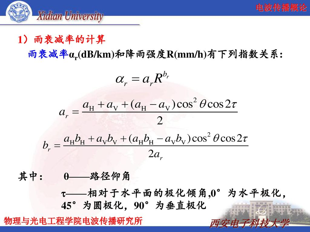1)雨衰减率的计算 雨衰减率αr(dB/km)和降雨强度R(mm/h)有下列指数关系: 其中: θ——路径仰角 t——相对于水平面的极化倾角,0°为水平极化,45°为圆极化,90°为垂直极化