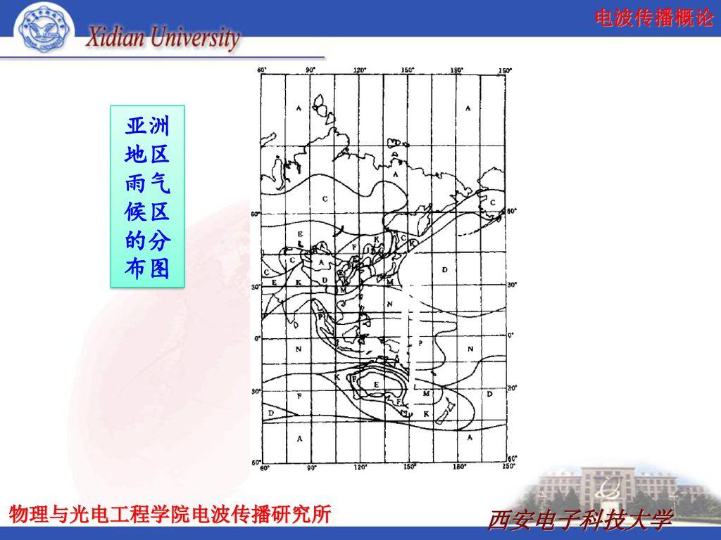 亚洲地区雨气候区的分布图