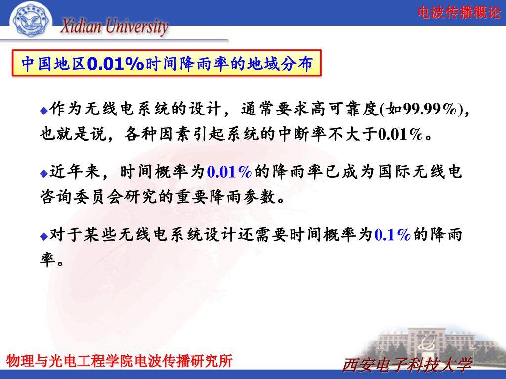 中国地区0.01%时间降雨率的地域分布 作为无线电系统的设计,通常要求高可靠度(如99.99%), 也就是说,各种因素引起系统的中断率不大于0.01%。 近年来,时间概率为0.01%的降雨率已成为国际无线电 咨询委员会研究的重要降雨参数。