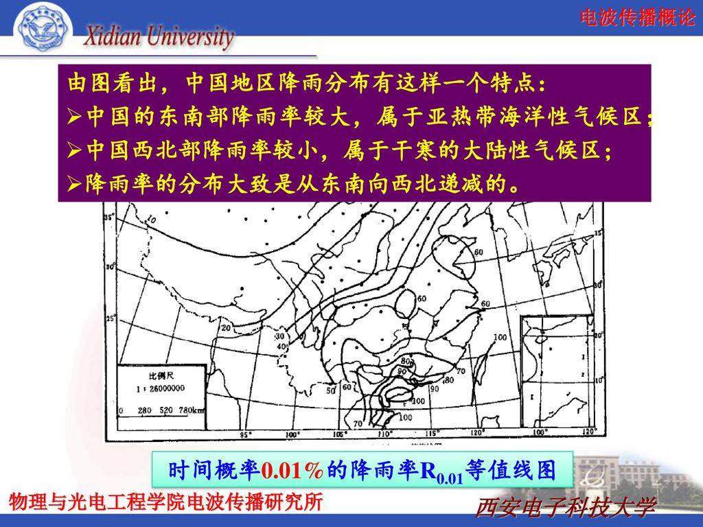 由图看出,中国地区降雨分布有这样一个特点: