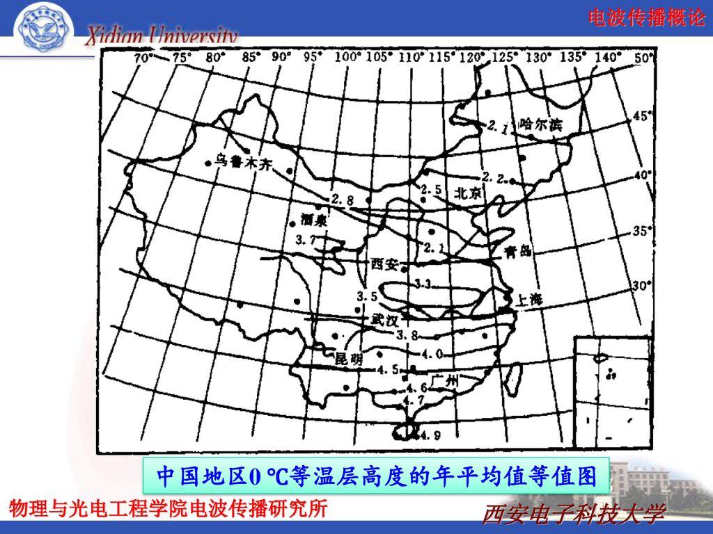 中国地区0 ℃等温层高度的年平均值等值图