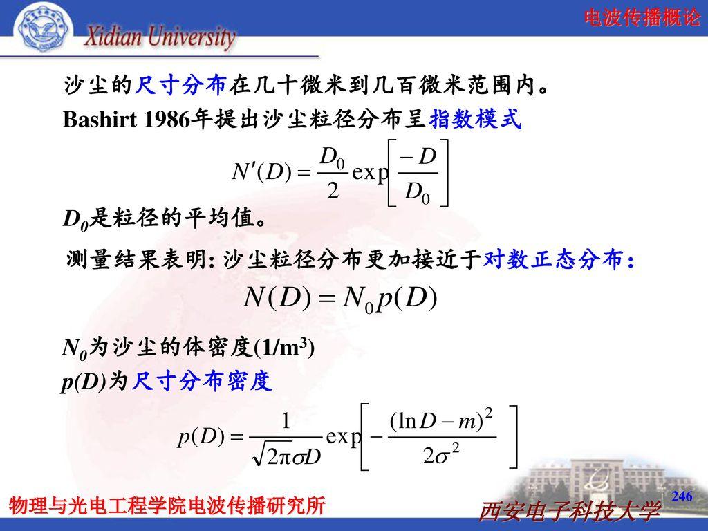 测量结果表明: 沙尘粒径分布更加接近于对数正态分布: