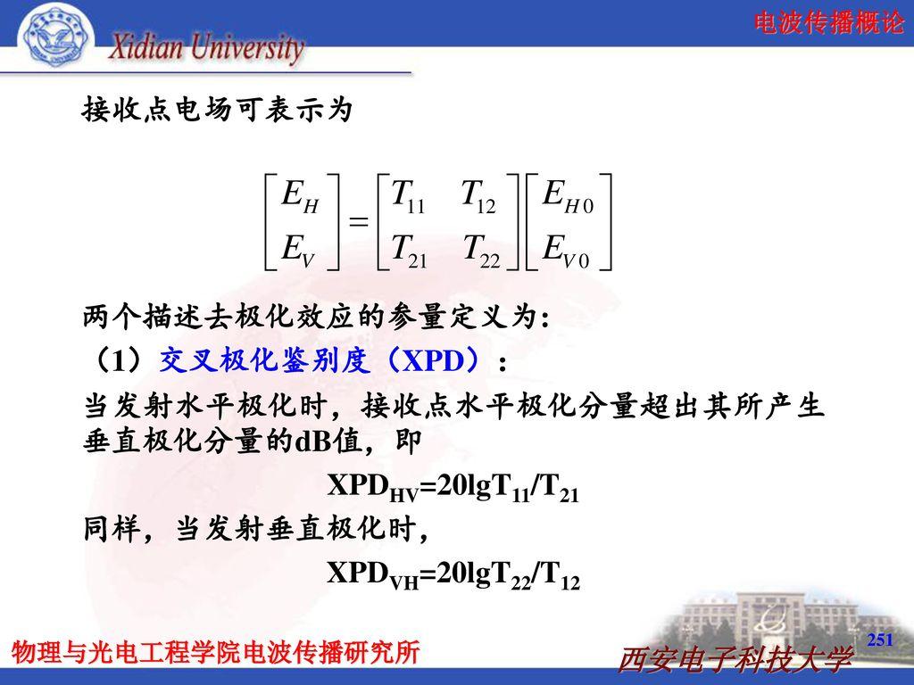 接收点电场可表示为 两个描述去极化效应的参量定义为: (1)交叉极化鉴别度(XPD): 当发射水平极化时,接收点水平极化分量超出其所产生垂直极化分量的dB值,即. XPDHV=20lgT11/T21.