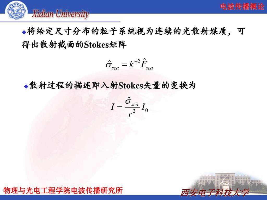 将给定尺寸分布的粒子系统视为连续的光散射媒质,可得出散射截面的Stokes矩阵