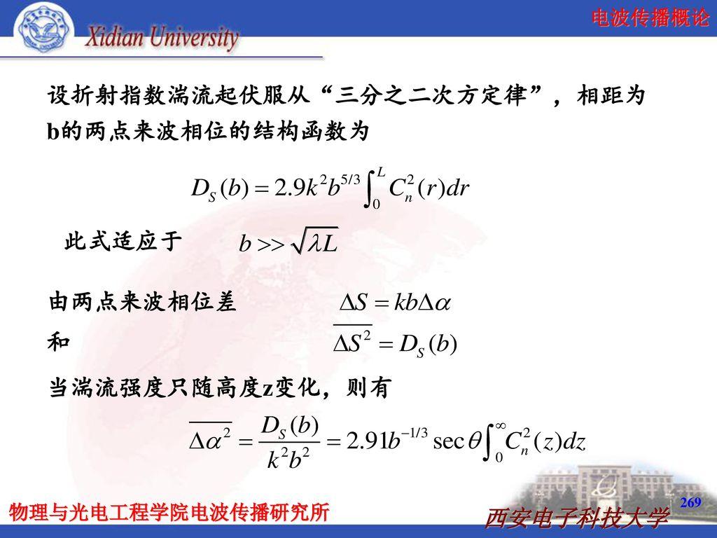 设折射指数湍流起伏服从 三分之二次方定律 ,相距为b的两点来波相位的结构函数为
