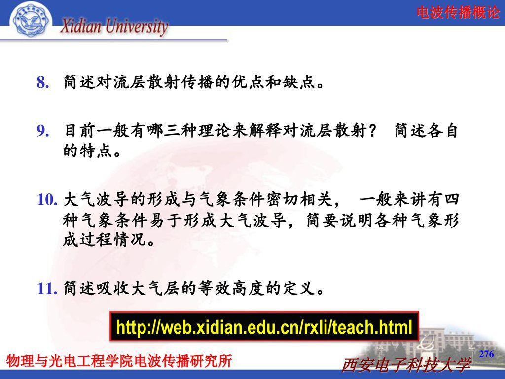 http://web.xidian.edu.cn/rxli/teach.html 简述对流层散射传播的优点和缺点。
