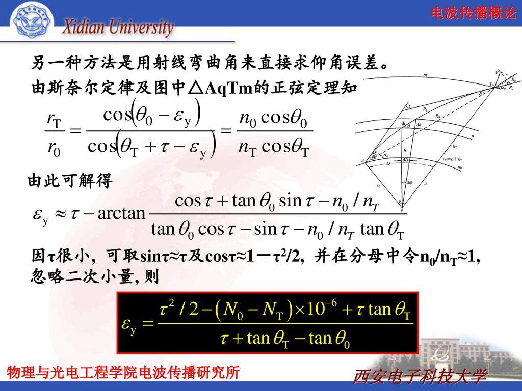 另一种方法是用射线弯曲角来直接求仰角误差。