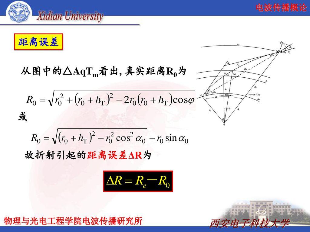距离误差 从图中的△AqTm看出, 真实距离R0为 或 故折射引起的距离误差ΔR为