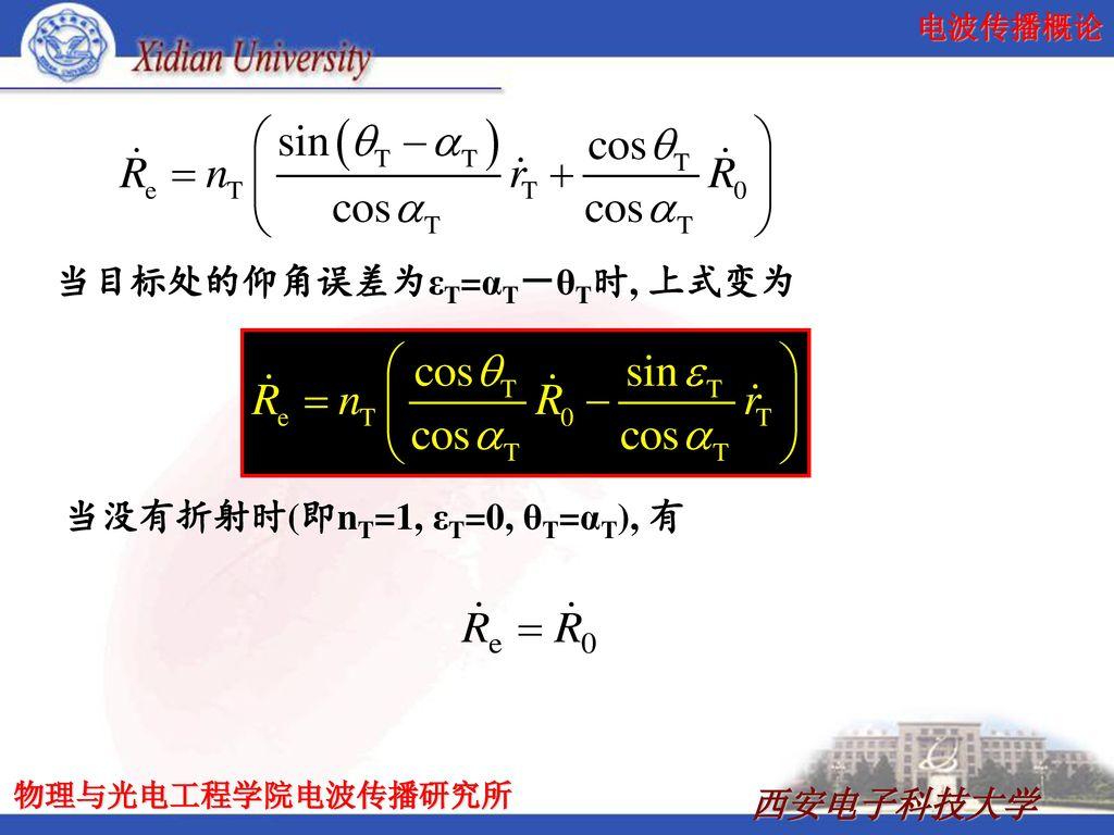 当目标处的仰角误差为εT=αT-θT时, 上式变为