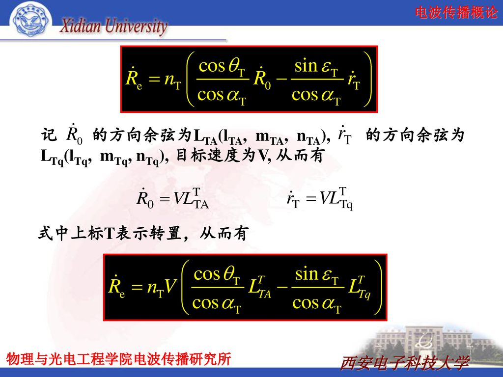 记 的方向余弦为LTA(lTA, mTA, nTA), 的方向余弦为LTq(lTq, mTq, nTq), 目标速度为V, 从而有