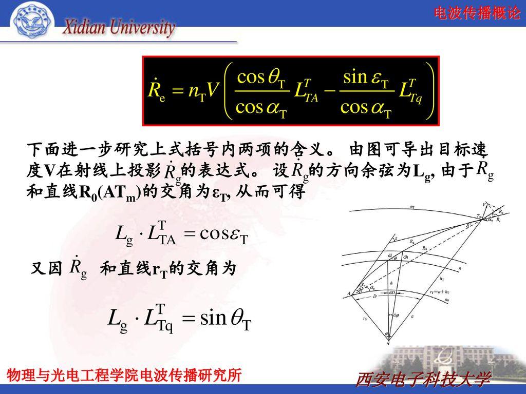 下面进一步研究上式括号内两项的含义。 由图可导出目标速度V在射线上投影 的表达式。 设 的方向余弦为Lg, 由于 和直线R0(ATm)的交角为εT, 从而可得
