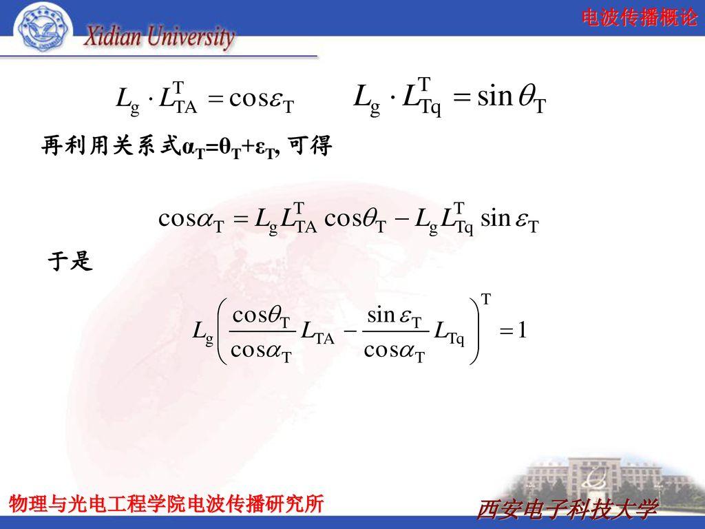 再利用关系式αT=θT+εT, 可得 于是
