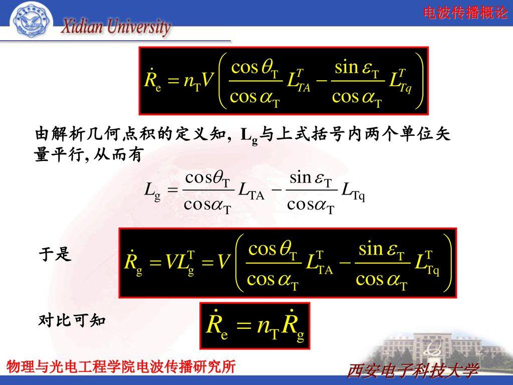 由解析几何点积的定义知, Lg与上式括号内两个单位矢量平行, 从而有
