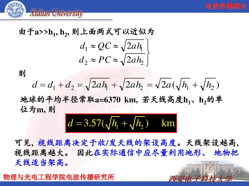 由于a>>h1, h2, 则上面两式可以近似为
