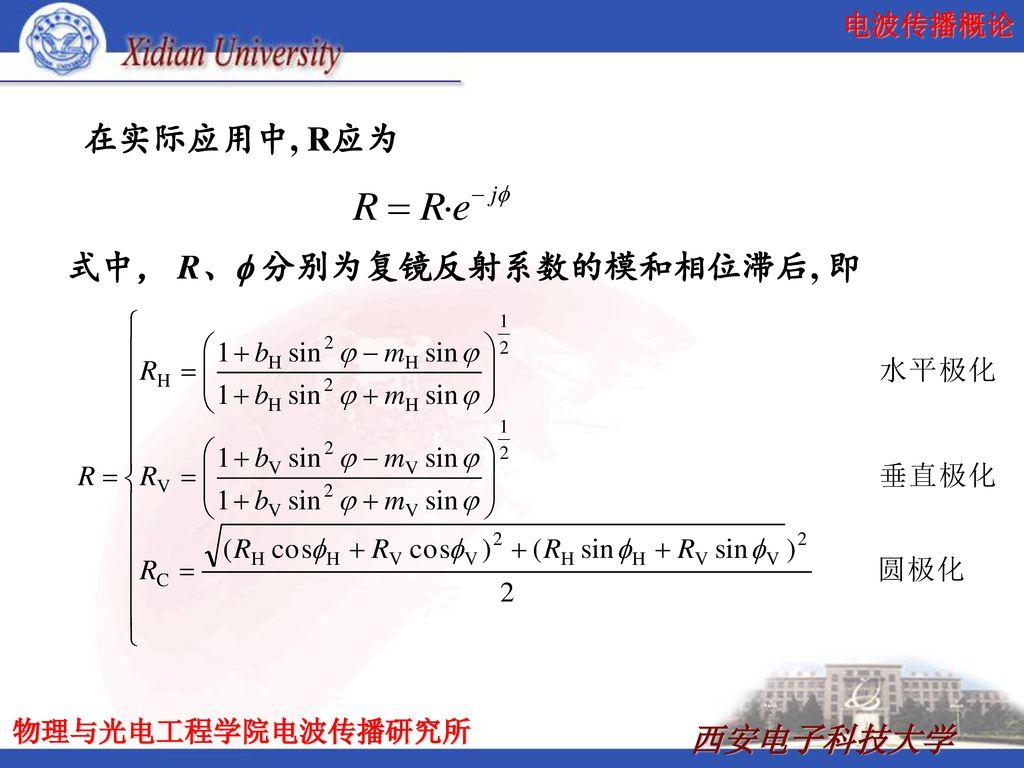 在实际应用中, R应为 式中, R、f 分别为复镜反射系数的模和相位滞后, 即