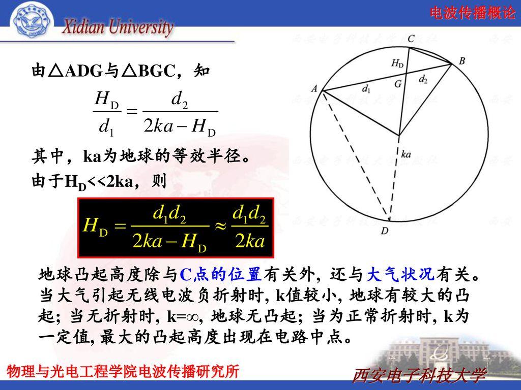 由△ADG与△BGC,知 其中,ka为地球的等效半径。 由于HD<<2ka,则.