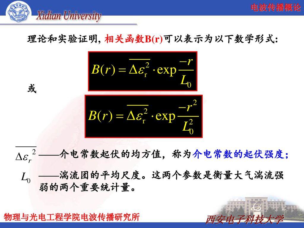 理论和实验证明, 相关函数B(r)可以表示为以下数学形式: