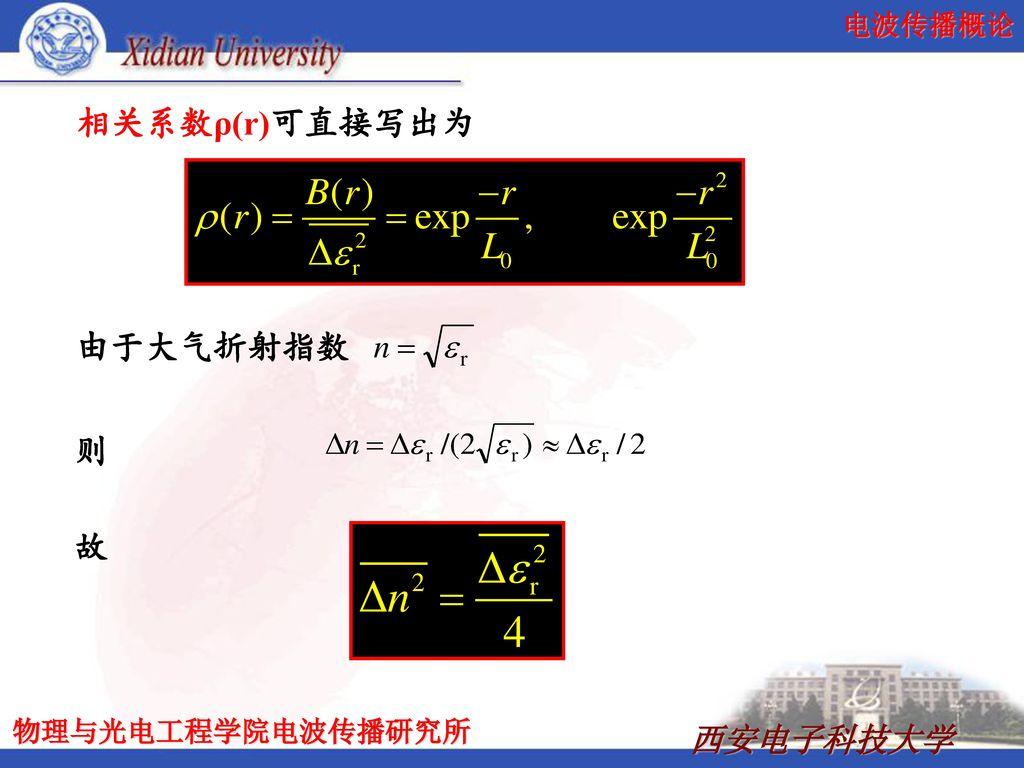 相关系数ρ(r)可直接写出为 由于大气折射指数 则 故