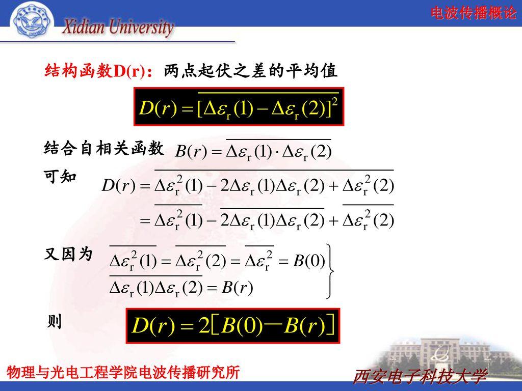 结构函数D(r):两点起伏之差的平均值 结合自相关函数 可知 又因为 则