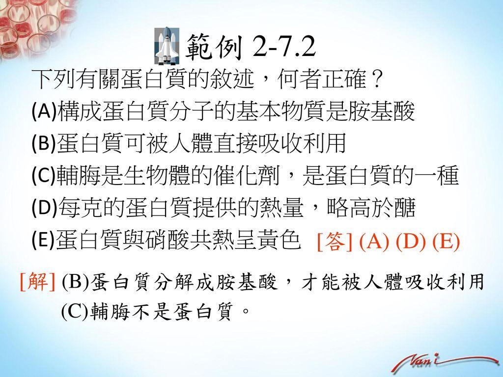 講義2-7 生物體中的有機物 一、醣類 二、蛋白質 三、油脂 四、核酸